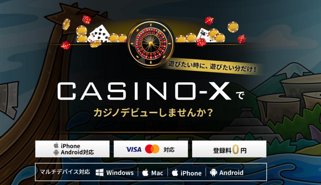 CASINO-XのABC 詳細と評判
