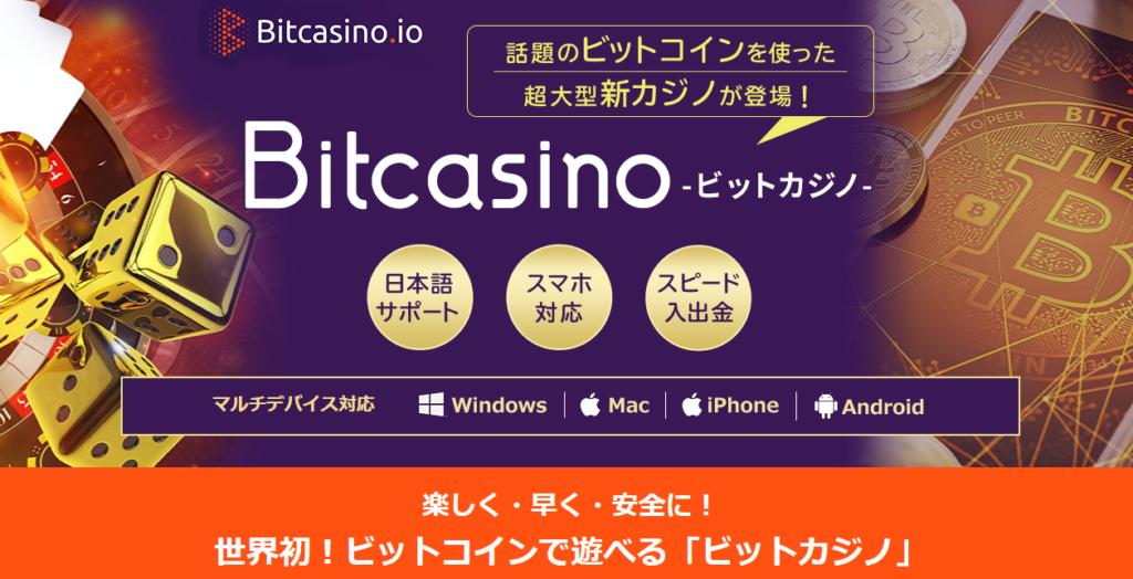 ビットカジノのABC 詳細と評判