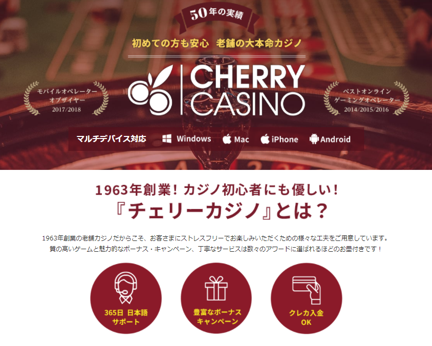 チェーリーカジノのABC 詳細と評判